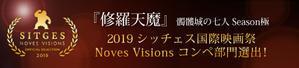 ゲキ×シネ『修羅天魔~髑髏城の七人 Season極』 /「2019 シッチェス国際映画祭」Noves Visions コンペ部門選出! - ゲキ×シネ公式ブログ