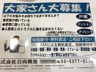 大家さん大募集! - 日向興発ブログ【一級建築士事務所】