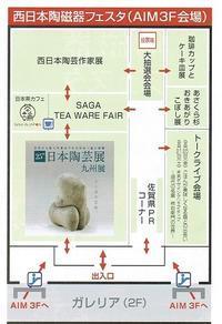 西日本陶磁器フェスタのご案内 - 茶論 Salon du JAPON MAEDA