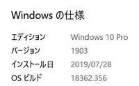 20190912 【Windows10】UpDate - 杉本敏宏のつれづれなるままに