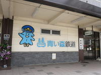 【まとめ編 9/3 前半】鮫~青森「青い森鉄道で青森へ」 - よく飲むオバチャン☆本日のメニュー