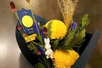 今週のお花はお月見Ver, - 美的生活研究所