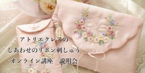 すべての日程満席となりました。アトリエクレアの『しあわせのリボン刺しゅうオンライン講座』説明会 - 東京・自由が丘  井上ちぐさの刺繍&カルトナージュ教室  Atelier Claire(アトリエクレア)