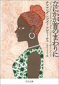 チママンダ・ンゴズィ・アディーチェ作「何かが首のまわりに」を読みました。 - rodolfoの決戦=血栓な日々