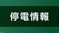 台風の…ツメ跡 - SPORTS 憲法  政治
