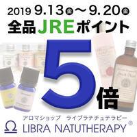 【JRE POINT】ポイントアップキャンペーン!!! - ライブラナチュテラピーの aroma な話