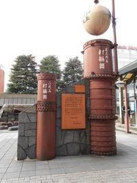 戊辰戦争と与板藩 3 - 東京徒士組の会