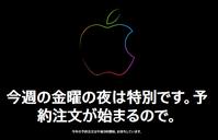 iPhone11予約の初回在庫争奪戦 ドコモはサーバー落ちに注意 - 白ロム転売法