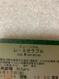 レミゼに興味ない方はスルーしてください、の巻 - ☆岩見沢美容室ココノネ太田汐美の パーマネント日記