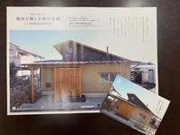 見学会広告完成いたしました - 桂建設の日々ブログ
