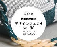 SENZADITE X デザインフェスタvol.50 - SENZADITE