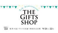 THE GIFTS SHOP 5周年感謝祭開催!岐阜の良いモノに出逢う特別な2日間9/21(土)9/22(日) - THE GIFTS SHOP / ザ・ギフツショップ
