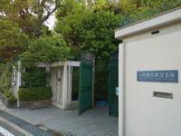 司馬遼太郎記念館 - 十色生活