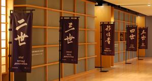 ネゲテイブ思考と日系文化会館 -