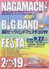 【宣伝】NAGAMACHI BIG BAND FESTA 2019のお知らせ - 吹奏楽酒場「宝島。」の日々