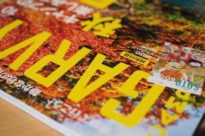 【掲載】GARVY秋号「秋キャンプの超・満喫術」 - SAMのLIFEキャンプブログ Doors , In & Out !