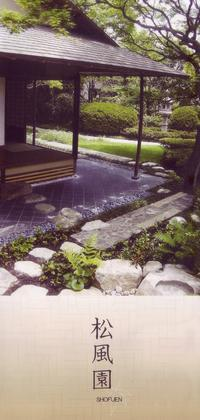 福岡市文化交流公園松風園(その1) - レトロな建物を訪ねて