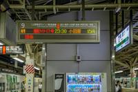 東海道線を華が駆け抜ける - はじまりのとき