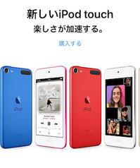 「新しい」iPod touch - I rav,Mac!'21