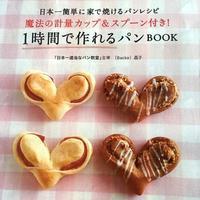 日本一簡単に家で焼けるパンレシピ 魔法の計量カップ&スプーン付き! 1時間で作れるパンBOOK - ちぎりパン 日本一簡単なパン教室 Backe