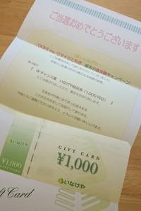 OOh!! my ウマイ!!とちぎ 栃木の食体験キャンペーン - mon livre diary