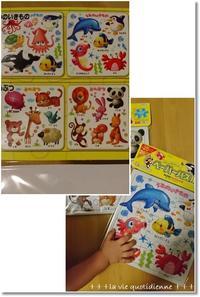 【100均】2歳11ヶ月の王子に4歳児用のパズルを買ってみると…! - 素敵な日々ログ+ la vie quotidienne +