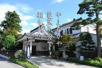 芭蕉祭山中温泉全国俳句大会 - 酎ハイとわたし