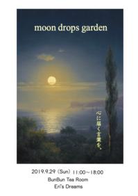 お知らせ「moon drops garden」 - 海の古書店