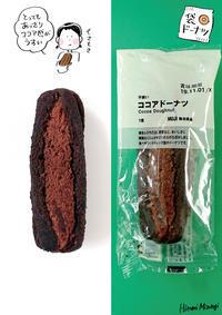 【袋ドーナツ】無印良品「不揃いココアドーナツ」【味が薄いかな〜】 - 溝呂木一美の仕事と趣味とドーナツ