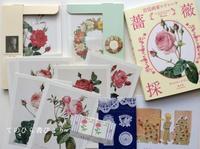 秋便り#2=小型印「20'eme Anniversaire」×ルドゥーテ薔薇ポストカード+薔薇意匠切手 - てのひら書びより