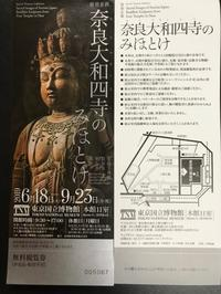 東京国立博物館で 奈良大和四寺のみほとけ - 青山ぱせり日記