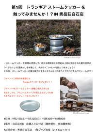 トランギア ストームクッカーを触ってみませんか!? IN秀岳荘白石店 - 秀岳荘みんなのブログ!!