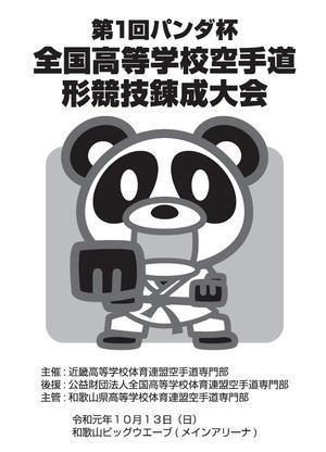 パンダ杯形競技錬成大会の申し込みについて - 大阪学芸 空手道応援ブログ