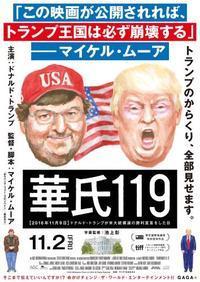 華氏119(2018年) - 天井桟敷ノ映像庫ト書庫