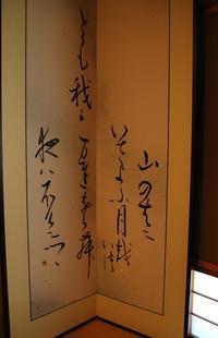 中秋の名月 - 懐石椿亭 公式weblog北陸富山の懐石料理屋