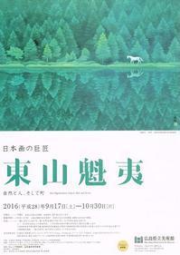 日本画の巨匠東山魁夷 - AMFC : Art Museum Flyer Collection