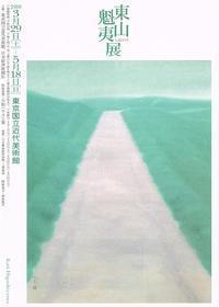 生誕100年東山魁夷展 - AMFC : Art Museum Flyer Collection