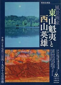 風景画家東山魁夷と西山英雄 - AMFC : Art Museum Flyer Collection
