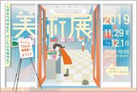 アトリエTODAY美術展2019開催 - 絵画教室アトリエTODAY