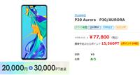 ひかりTVでP30が高還元 7.8万円に対して現金+ポイントバック総額7.6万円相当超 - 白ロム転売法