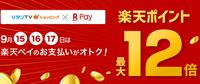 ひかりTVショッピングで使える楽天ペイ 17日まで3日間限定12倍 上限と注意事項 - 白ロム転売法