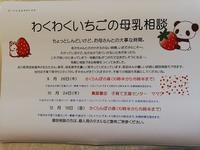 まま*だいすきのイベントのご案内( *´艸`) - ママうさぎDiary