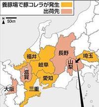 豚コレラの感染地図/画像 - 『つかさ組!』