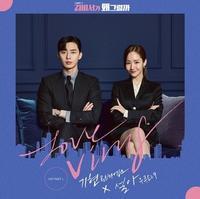 韓国ドラマ「キム秘書がなぜそうか?」OST-「Love Virus」-キヒョン(MONSTA X)/ソラ(宇宙少女) - OST評論家 モンタンKOREA