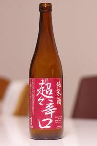 六歌仙純米超々辛口 - なんちゃんの釣れヅレ日記