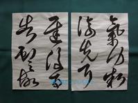 王鐸「臨王献之節過歳終・願餘々帖」~2~ - 墨と硯とつくしんぼう