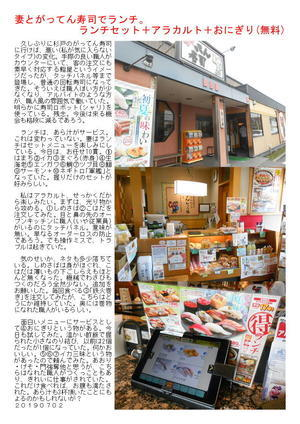妻とがってん寿司でランチ。ランチセット+アラカルト+おにぎり(無料)  がってん寿司杉戸店。