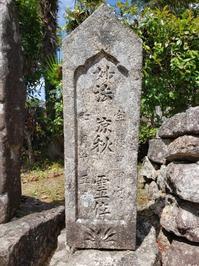 涼秋 - 難波一族