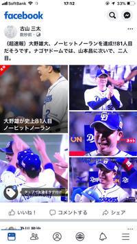 (速報)大野雄大がノーヒットノーラン - Pushpin Diary(L.J.Style Book)