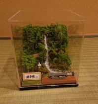 滝亭の象徴が・・・ - 金沢犀川温泉 川端の湯宿「滝亭」BLOG